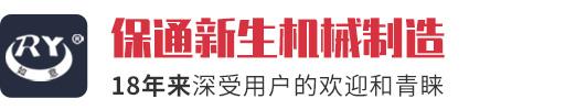 北京保通新生机械制造有限公司长垣分公司